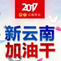 2017云南两会︱新云南 加油干
