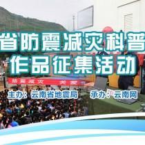 云南省防震减灾科普公益作品征集活动