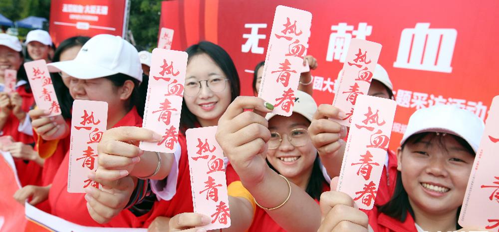 云南:千名大学生踊跃献血