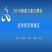 2016创意云南文博会—昆明馆苏绣展区