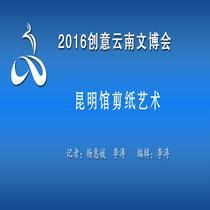 2016创意云南文博会—昆明馆剪纸艺术