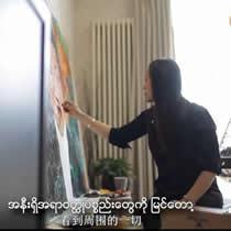 """""""一路上有你""""——菲律宾视觉艺术家:胜利者从来都是勇于尝试的"""