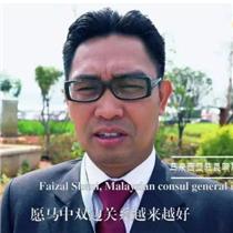 """""""我爱中国!""""驻昆总领事馆官员和外国留学生们为中国献上祝福!"""