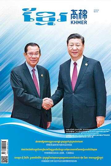 2018年1月《高棉》