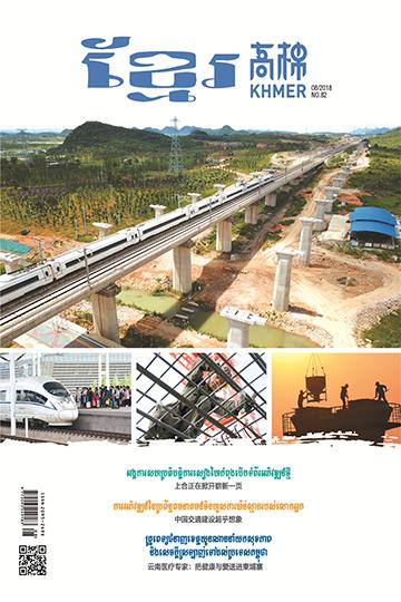 2018年8月《高棉》