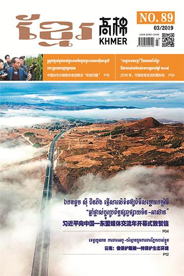 2019年3月《高棉》