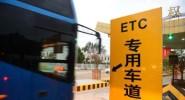 """จีนบอกลาวิธีจ่ายค่าผ่านทางแบบเก่า หันมาใช้ """"การชำระตามเลขทะเบียนรถ"""" ของ Alipay"""
