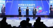 มณฑลยูนนานจะจัดกิจกรรมต่าง ๆ ในเทศกาลการท่องเที่ยววัฒนธรรมหัวเชียวเฉิงเป็นครั้งแรก