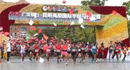 เริ่มขึ้นแล้ว การแข่งขันมาราธอนฮาล์ฟมาราธอนที่ราบสูงระหว่างประเทศเมืองคุนหมิง