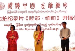 တ႐ုတ္ - ျမန္မာ ပူးတြဲထုတ္လုပ္သည့္  Beautiful Myanmar ေခါင္းစဥ္ျဖင့္ မွတ္တမ္း႐ုပ္ရွင္ ထုတ္လႊင့္ျခင္း အခမ္းအနား ေနျပည္ေတာ္တြင္ က်င္းပ