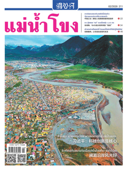 นิตรสารแม่น้ำโขง เดือนกุมภาพันธ์ ปี 2020