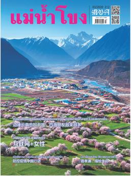 นิตรสารแม่น้ำโขง เดือนมีนาคม ปี 2020