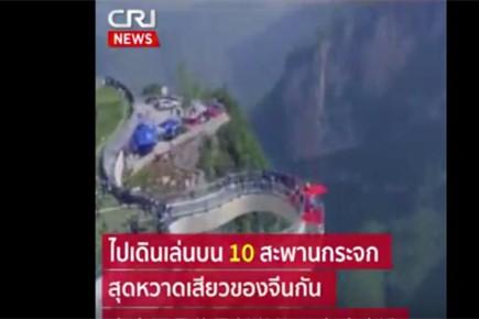10 สะพานกระจกสุดหวาดเสียวของจีน