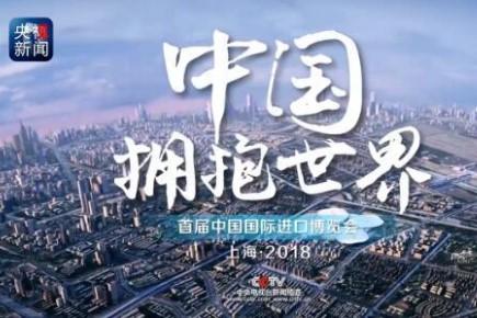 จีนโอบกอดโลก