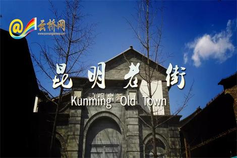 ถนนเก่าแห่งเมืองคุนหมิง