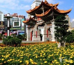 เมืองคุนหมิง