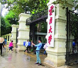 มหาวิทยาลัยยูนนาน