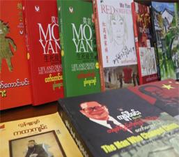 นักแปลนำบทประพันธ์ล้อมเมืองและนักเขียนจีนแนะนำให้กับชาวเมียนมา
