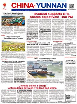 The Nation (China ▪ Yunnan, May.17, 2019)