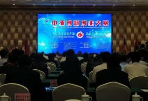 จัดแข่งขันกิจการสร้างสรรค์ใหม่จีน-พม่าที่มณฑลยูนนาน