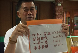 นายกสมาคมมิตรภาพไทย-จีนมองการประชุมอารยธรรมเอเชียสร้างแบบอย่างเพื่อสันติภาพโลก