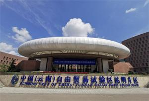 เยี่ยมชมเขตนำร่องการค้าเสรีจีน (ยูนนาน) เขตเมืองคุนหมิง