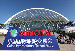 พิธีปิดงานแสดงสินค้าการท่องเที่ยวนานาชาติจีน ประจำปี 2019 จัดขึ้นที่เมืองคุนหมิง