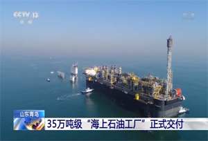 จีนส่งมอบแท่นขุดเจาะน้ำมันทางทะเลระดับ 350,000 ตันให้กับบริษัทบราซิล