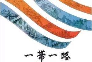 """จีนเดินหน้าสร้างศูนย์ระดมทุนระหว่างประเทศเพื่อผลักดัน """"หนึ่งแถบ หนึ่งเส้นทาง"""""""