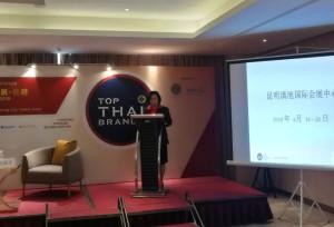 งานแสดงสินค้า สุดยอดแบรนด์ไทย ครั้งที่ 3 มี 147 วิสาหกิจ เข้าร่วมงานแสดงสินค้า