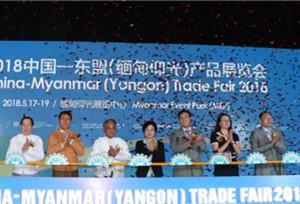 งานแสดงสินค้าจีน-อาเซียนจัดขึ้นที่พม่าเป็นครั้งแรก