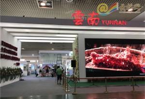 ยูนนานใต้เมฆสลับสีเปิดตัวในฟอรั่มการลงทุนและการค้าระหว่างประเทศจีน ครั้งที่ 20