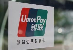 Union Pay ของจีนมียอดผู้ใช้กว่า 100 ล้านใบในต่างประเทศ