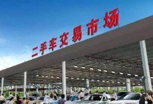 การค้ารถยนต์มือสองของจีนคาดว่าจะสร้างสถิติสูงสุดเป็นประวัติการณ์ติดต่อกัน 3 ปี