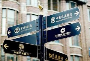 ธนาคารจีนมีสินทรัพย์รวม 260 ล้านล้านหยวน สูงสุดเป็นอันดับหนึ่งของโลก