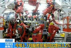 กระทรวงพาณิชย์จีนเผย ช่วง 7 เดือนแรกปีนี้ ธุรกิจบริการโต 3.2%