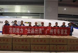 เทศกาลช้อปปิ้ง 11.11 ยูนนานมีปริมาณการขนส่งสินค้าทางรถไฟมากกว่า 230 ตัน ช่วยผลักดันสินค้ามณฑลยูนนานออกสู่ภายนอก
