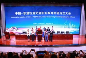 จัดตั้งกลุ่มอาชีวศึกษาสาขาการจราจรระบบรางจีน-อาเซียน