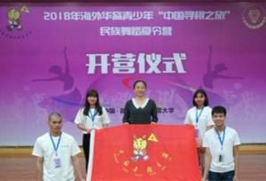 พีธีเปิดค่ายฤดูร้อนเต้นรำแบบชนชาติ เยาวชนเชื้อสายจีนเดินทางเพื่อค้นหาบรรพบุรุษ
