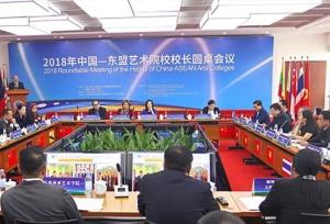"""จัดประชุมโต๊ะกลม """"อธิการบดีสถาบันศิลปะจีน-อาเซียน"""" ที่เมืองหนานหนิง"""