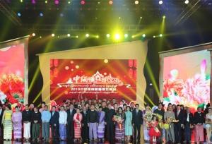 """""""มิตรภาพระหว่างจีน-เมียนมาร์ร่วมสนุกด้วยกันอย่างเต็มที่"""" งานราตรีฉลองตรุษจีนประจำปี 2019 จัดขึ้นที่ย่างกุ้ง"""