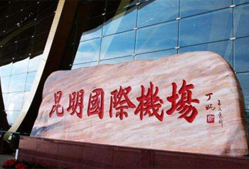 ท่าอากาศยานนานาชาติฉางสุ่ย คุนหมิง มีการปรับปรุงเส้นทางสายการบินอย่างต่อเนื่อง