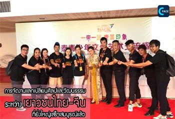 การจัดงานแลกเปลี่ยนศิลปและวัฒนธรรมระหว่างเยาวชนไทย-จีนที่ยิ่งใหญ่เสร็จสมบูรณ์แล้ว