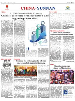 Vientiane Times (China ▪ Yunnan, Friday July 26, 2019)