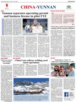 Vientiane Times (China ▪ Yunnan, Friday December 13, 2019)