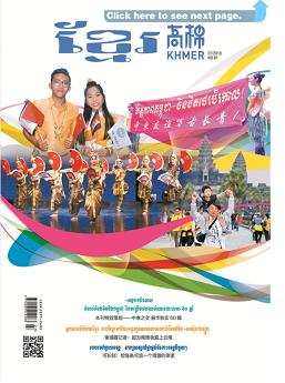 2018年7月《高棉》