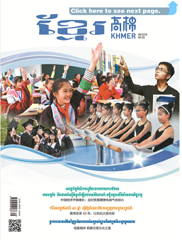 2018年9月《高棉》