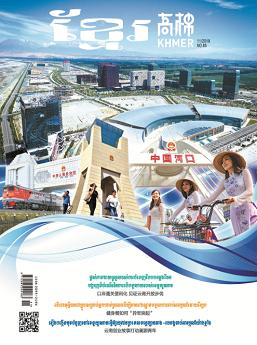 2018年11月《高棉》